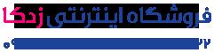فروشگاه اینترنتی زدکا استان گلستان